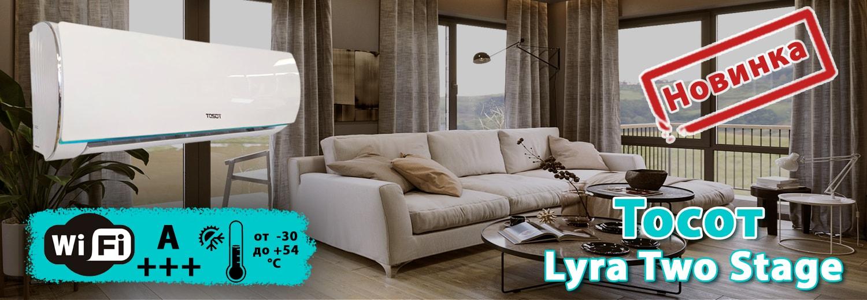 Бытовые настенные Tosot серия Lyra Two Stage