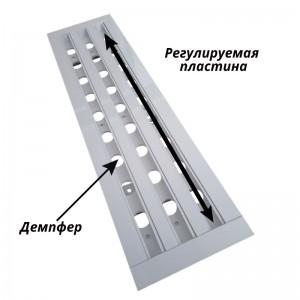 Щелевые Диффузоры SD+D 3-H130-L500 (demp RAL 9016)